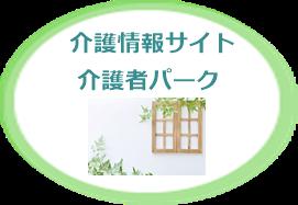 介護情報サイト