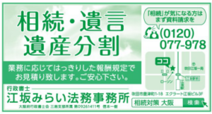 吹田市役所・郵便局広告