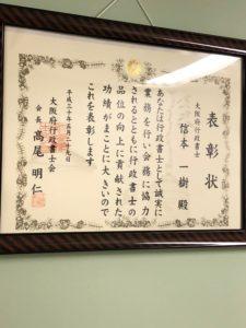公正証書作成の江坂みらい法務事務所 表彰